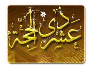 Les dix jours de Dhou l-Hijja