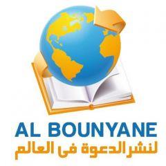 Al Bounyane